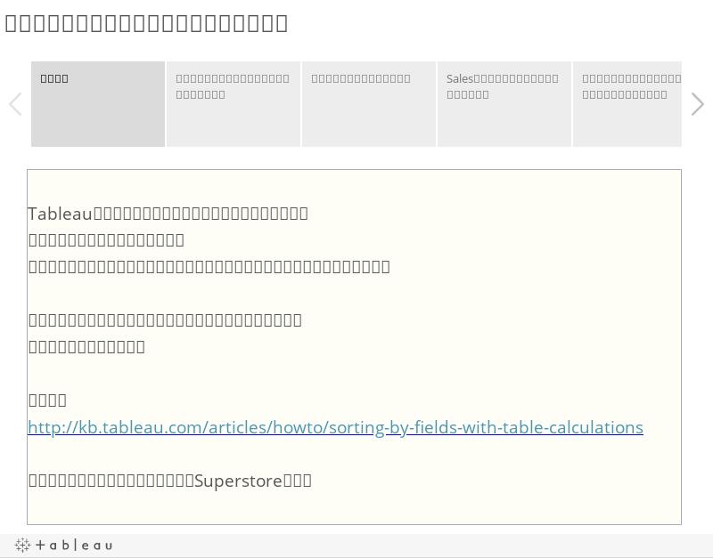 表計算メジャーをキーとした動的な並べ替え